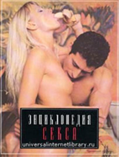 секс книги на андроид